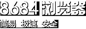 8684浏览器