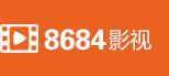 8684电影